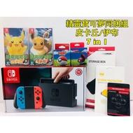 Nintendo Switch 任天堂 主機 電光紅藍/灰黑 皮卡丘 伊布 精靈寶可夢