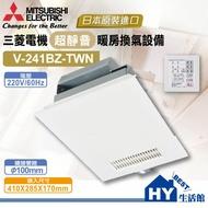 《HY生活館》三菱電機 V-241BZ-TWN 浴室暖風乾燥機 日本原裝進口 原廠三年保固 220V