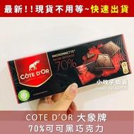 COTE D'OR 比利時🇧🇪大象牌  70%可可黑巧克力  克特多