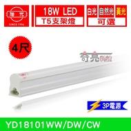 旭光層板燈 T5 4尺 LED 一體成型 18W 支架燈 LED層板燈(含串接線) LED燈管 含稅【奇亮科技】
