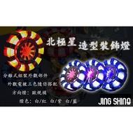 【LFM】 金鑫 北極星 警示燈 小燈 反光片 側燈 LED 裝飾燈 勁戰五代 SMAX FORCE 勁戰四代 勁戰三代