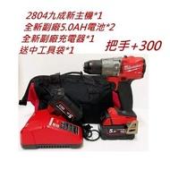 套裝組 中古優品 米沃奇 2804-20 無刷 鐵夾頭 電鑽 震動電鑽 充電電鑽 三用 2704升級版