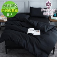【Prawear 巴麗維亞】炭黑色(頂級素色活性柔舒絨單人床包被套組床包高度35公分)