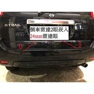 婷婷小舖~NISSAN X-TRAIL T30 倒車雷達 2眼坎入式實裝車 雷達24mm x-trail 倒車雷達