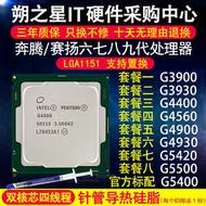 G3900 G3930 G4400 G4560 G4900 G5400 G5420 G5500cpu1151針