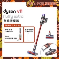 Dyson戴森 V11 Fluffy Extra SV15 無線手持吸塵器(送收納架+伸縮軟管+Oster無線隨行果汁機)