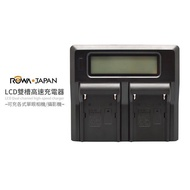 【滿額結帳折$200】樂華 ROWA 雙槽高速充電器 FOR SONY NP-FV50 FV70 FV100 FH FP FW50 FM500 FM500H F970 750 550 FZ100 充電器 相容原廠電池 ILCE-9 A7RIII a7r3 A9 7RM3 a7m3 7m3