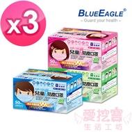【愛挖寶】藍鷹牌 NP-13S*3 台灣製平面兒童用防塵口罩/口罩/平面口罩 絕佳包覆 50片*3盒