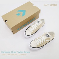 【ACS】 Converse 帆布鞋 Chuck Taylor All Star Renew 奶茶色 米色 男鞋 女鞋