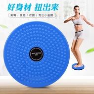 家用踏步扭腰盤收肚子美腰器扭腰機扭扭樂塑身健身運動器材