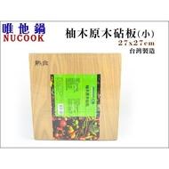 台灣製 NUCOOK 柚木原木砧板(小) 【生食/熟食】 67-0602 兩面都可用 切菜板 木砧板 料理砧板