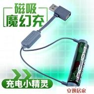 磁吸充電器3.7V鋰電池萬能充通用多功能智慧USB線座18650充電寶哈 安逸居家