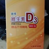 💐現貨💐善得維生素D3    800IU(60顆)贈品貨