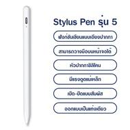 โปรโมชั่น ปากกาไอแพด Stylus วางมือแบบ Apple Pencil stylus ipad gen78 2019 applepencil 10.2 9.7 2018 Air 3 Pro 11 2020 12.9 ราคาถูก ปากกาทัชสกรีน ปากกาทัชสกรีน2in1 ปากกาทัชสกรีน oppo ปากกาทัชสกรีนvivo