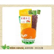 [綠工坊] 天然 省產紅豆  紅玉  高雄10號 生活者 超商取貨付款 免匯款