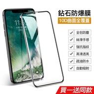 [買一送一] IPhone11手機膜I6/7/8/11 plus X XS XR 全系列鋼化玻璃貼滿版保護貼臺灣現貨