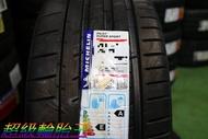 超級輪胎王~全新 MICHELIN米其林 PSS 245/40/18 [直購價7100] 強抓地力 排水性佳 安靜 胎王