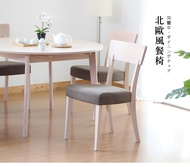 餐桌/餐桌椅 北歐風格實木餐椅(4色)【CH1019】RICHOME