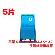 5片裝 全新維修用 三星 SAMSUNG GALAXY A7 螢幕框膠 液晶框膠 銀幕膠 液晶總成框膠