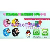 唯美智能電話手錶兒童定位手錶電話多功能繁體中文可拍照視頻通話手錶香港台灣多功能學生男女孩智能定位
