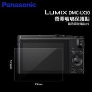 📸Panasonic Lumix DMC LX10 LX100 LCD 螢幕玻璃保護貼 保護膜 玻璃貼 玻璃膜 相機貼