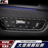 真碳纖維 寶馬 BMW 大燈 框 G20 G21 320i 335 328 Touring 小燈頭燈 碳纖維 廠商直送