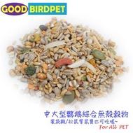 GOODBIRDPET∣綜合穀物∣100克∣小型,中型,大型鸚鵡/蜜袋鼯/松鼠/倉鼠等∣鸚鵡飼料∣蜜袋鼯飼料∣無殼綜合穀物∣鳥飼料