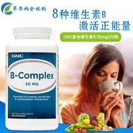 限購2瓶 GNC VB維生素B50 B-Complex50mg250粒復合維B-50