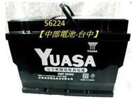 【中部電池-台中】YUASA湯淺汽車電瓶56224-smf (55530 55566 56214)免加水62AH高身歐規