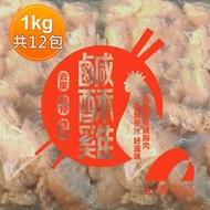 【超秦肉品】台灣鹹酥雞 (嚴選國產雞胸肉) 1kg 量販包 *12包