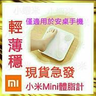 現貨急發,小米Mini體脂計雲麥好輕mini2(2t電池版)智能體脂計小米體脂計