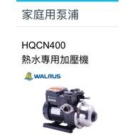 大井HQCN400(保固2年,白鐵軸心)電子熱水穩壓加壓馬達 ,熱水加壓機,熱水加壓泵浦,抽水馬達,大井桃園經銷商.