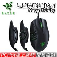 Razer 雷蛇 NAGA TRINITY 那伽梵蛇進化版 電競滑鼠 有線 光學 PCHot