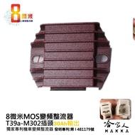 8微米 變頻整流器 30ah輸出 不發燙 專利技術 酷龍 Dink 雷霆 G6 DRZ400 快速回充 m302 哈家人