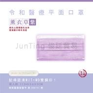 🌸現貨快出🌸俊廷貿易➳薰衣草紫-令和平面醫療口罩 MD+MIT雙鋼印 ✔️一盒50入