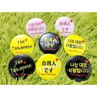 【手工胸章】英文 日文 韓文 我是台灣人 我來自台灣