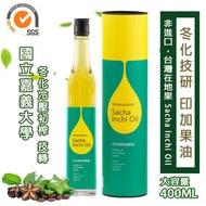 【冬化技研】100%冷壓初榨印加果油(400ml/罐)