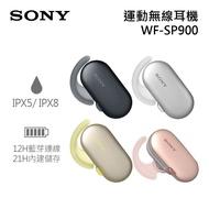 Sony 索尼 防水運動 真無線入耳式耳機 WF-SP900