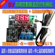 【DIY_LAB#1217】高階版 5V 高精度數顯溫度控制器 溫控模組 溫控開關孵化溫控器 -40~120℃(現貨)