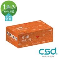 【CSD 中衛】雙鋼印醫療口罩-兒童款潮橘1盒入(兒童口罩 30片/盒)