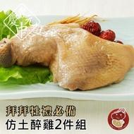 【正一排骨】拜拜牲禮-仿土醉雞2件(300g/整隻大雞腿-方便料理)