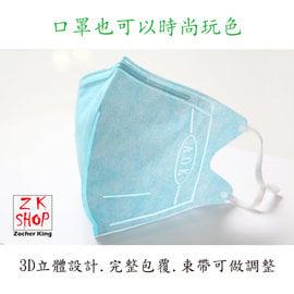 AOK-可調式 藍色-拋棄式3D立體口罩(兒童、成人、特大)