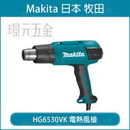 MAKITA 牧田 HG6530VK 電熱風槍 熱風槍 溫度 三段可調 液晶顯示 有冷風 2000W 110V 【璟元五金】