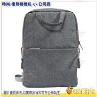 附內袋+雨罩 時尚 後背相機包 小 公司貨 13吋筆電 後背包 可綁腳架 可側開 適A9 A7 XT2 EM1 EOS