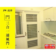JW-223 大發鋼鋁門窗 鋁門 三合一通風門 花格鋁門 淋浴拉門 落地門