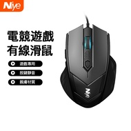 Niye耐也 有線滑鼠 商務辦公滑鼠 遊戲滑鼠 靜音 電競 3檔DPI可調 筆記本 機械滑鼠