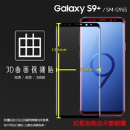 SAMSUNG 三星 Galaxy S9+ S9 Plus SM-G965F 3D 滿版 熱彎電鍍膜 曲面 軟性 PET軟膜 曲面膜 亮面保護貼 保護膜