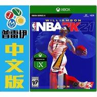 ★普雷伊★ 【Xbox Series X】XBSX NBA 2K21 中文版