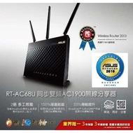 (原廠三年保) 含稅 ASUS RT-AC68U C1版 Gigabit 雙頻無線寬頻路由器 ASUS AiMesh技術