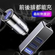 【BASEUS】倍思 車用點煙孔3.1A智能快充 4USB轉接器(適用99.5%數位設備及車型)